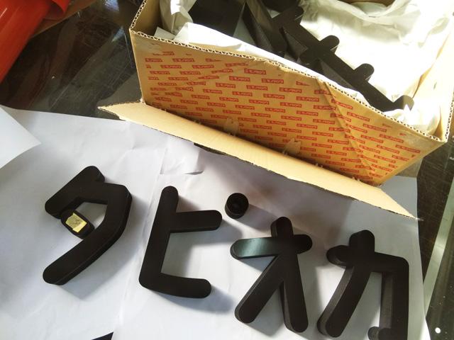 日進市・カルプ文字看板製作