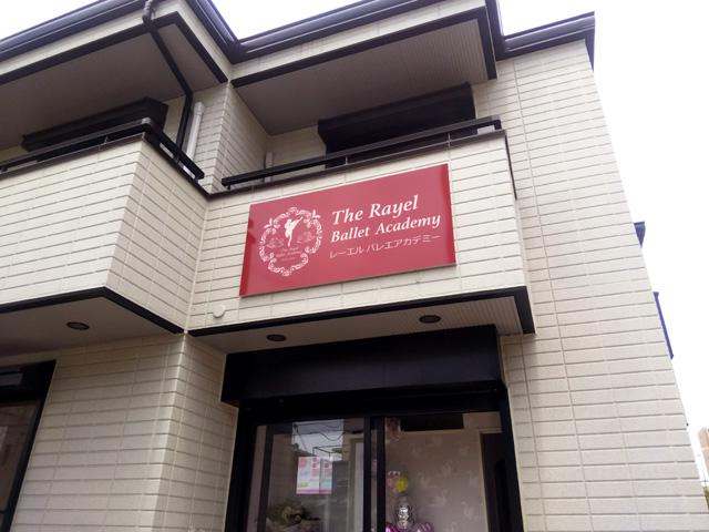名古屋市・壁面看板